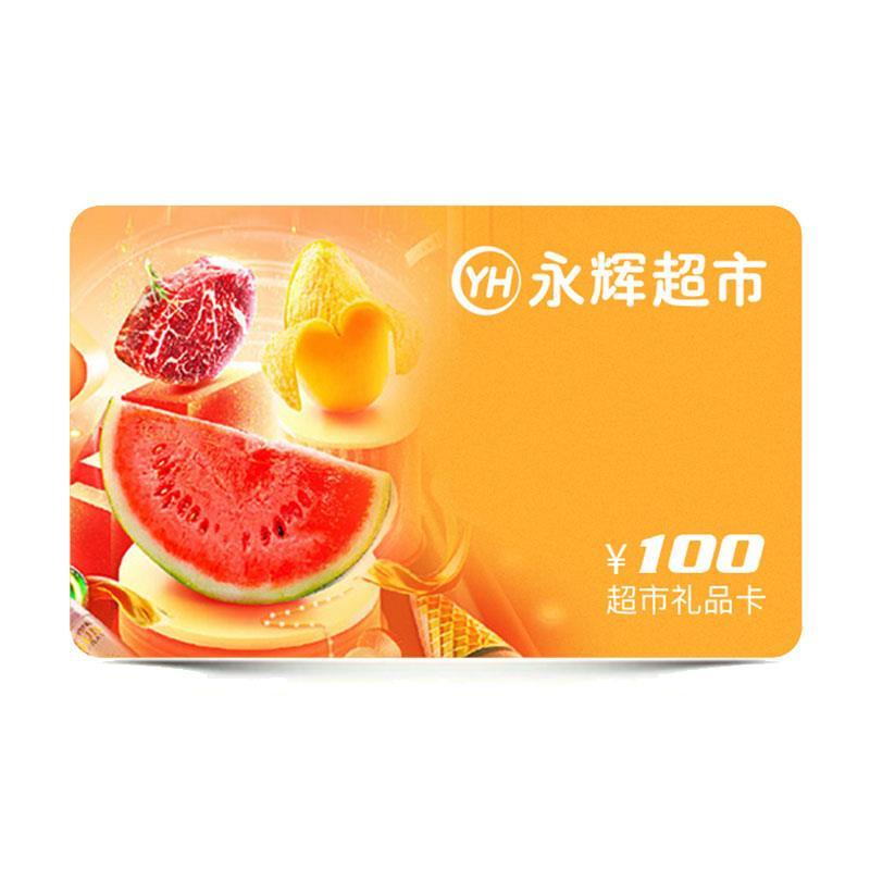 永辉超市100元兑换券