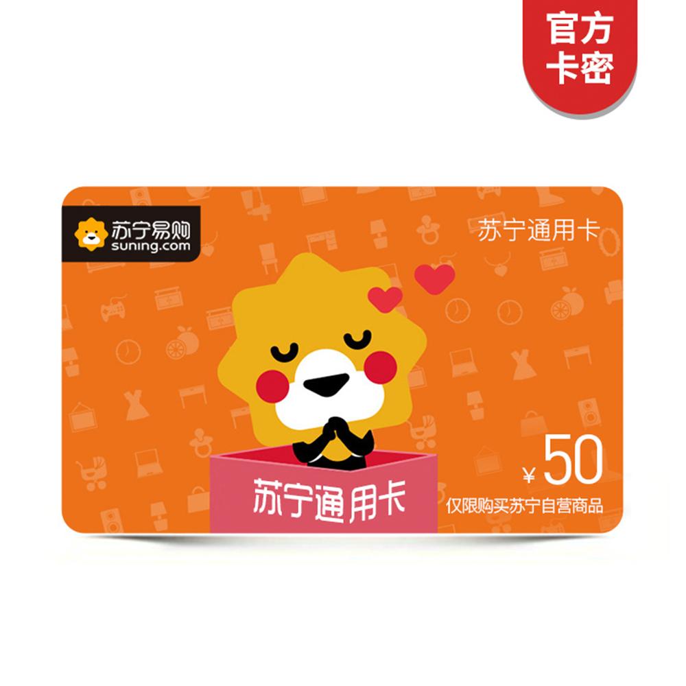 苏宁通用卡50元